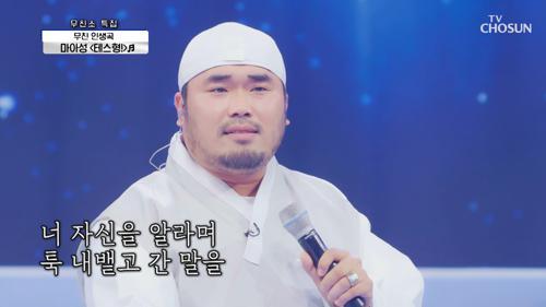 마아성 '테스형!'♬ 마음 울리는 100점짜리 호소력 TV CHOSUN 210506 방송