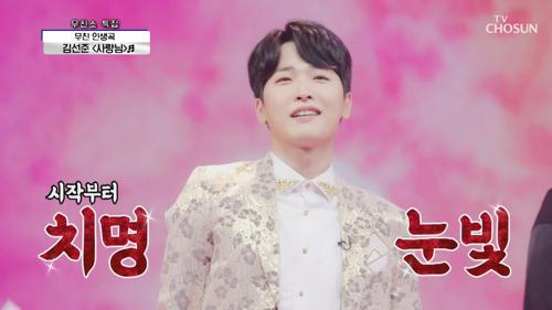 🌹치명적 눈빛 장착😘 김선준 '사랑님'♬ TV CHOSUN 210506 방송