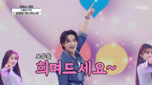 언택트 특별공연 👆 왔구나 희욘세 👇 '하니하니'♪ TV CHOSUN 210506 방송