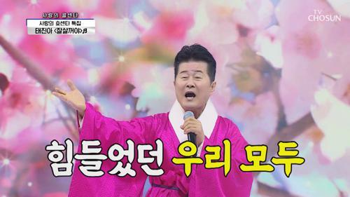 태진아 '잘살 거야'♬ 노래로 신나게 놀아보자↗ TV CHOSUN 210513 방송
