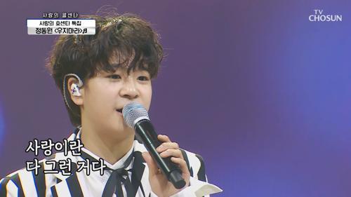 정동원 '우지마라'♬ 삐약이의 효도 노래 선물❤ TV CHOSUN 210513 방송