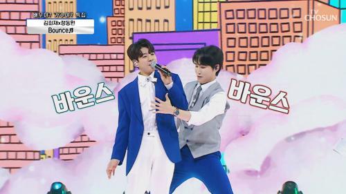 김희재X정동원 'Bounce'♪ 이 구역의 귀염둥이 나야 나★ TV CHOSUN 210617 방송