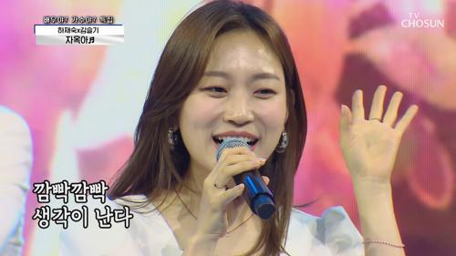 자신감 full 충전⚡ 하재숙❤김슬기 '자옥아'♬ TV CHOSUN 210617 방송