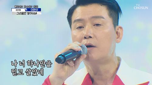 '그리움만 쌓이네'♫ 이현우만의 감성으로 100점 성공🎉 TV CHOSUN 210617 방송