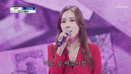 ʚ원조 요정의 진한감성ɞ 간미연 '여고시절'♬ TV CHOSUN 210617 방송