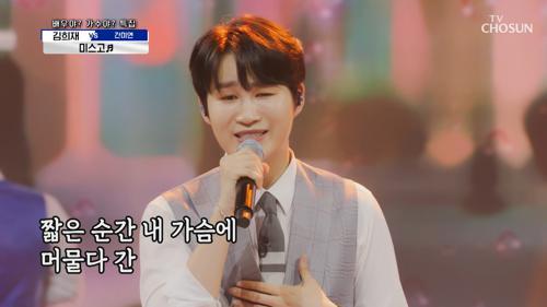 절절한 감성에 감탄사 폭발↗ 김희재 '미스고'♬ TV CHOSUN 210617 방송