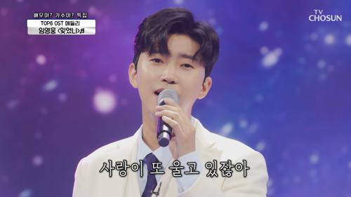 드라마 주인공으로 몰입..☺ 임영웅 '잊었니' · 영탁 '거짓말'♬ TV CHOSUN 210617 방송