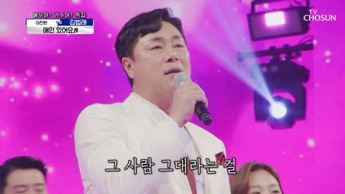 김법래 '애인 있어요'♬ 묵직한 보이스로 100점 달성🎉 TV CHOSUN 210617 방송