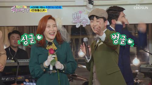 「주현미 ♥ 이찬원」 사랑이야기 담은 '전화통신'♬