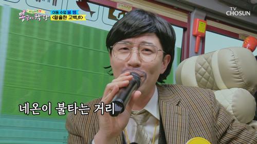 명문교사 붐 '황홀한 고백'♫ (feat.고음 F4)