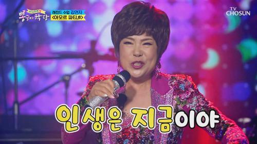 김연자 '아모르 파티'♩♪⚡레전드⚡ 무대