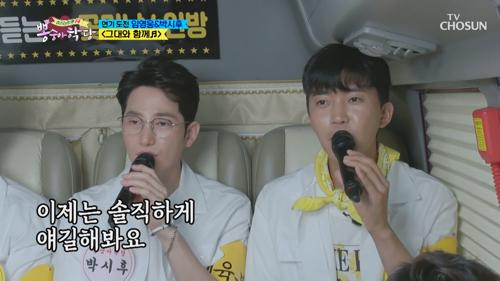 임영웅•박시후 '그대와 함께'♫ 눈 호강★