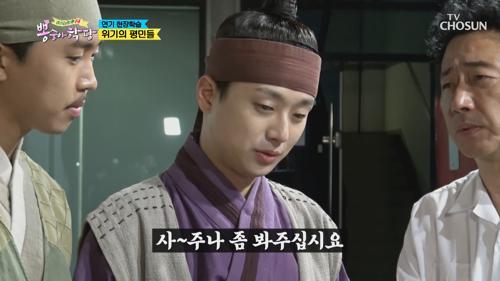 ʚ전광렬 연기 과외ɞ 찬또 발연기 해결(?)
