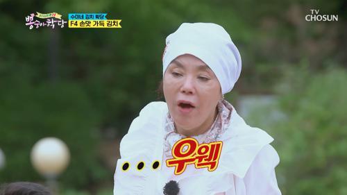 『웅탁 VS 민또배기』 김칫소 손맛 대결