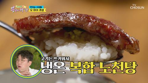 체크 포인트✓ 김준현의 한우초밥 특강