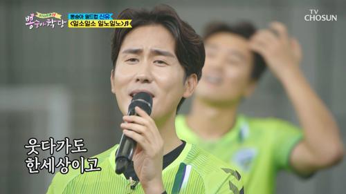 신유 '일소일소 일노일노'♬ 미션 축하↗ 공연
