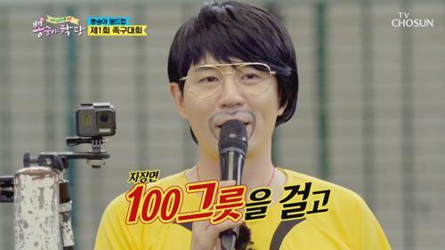 뽕드컵 『족구대회』  짜장면 100그릇 계산^^