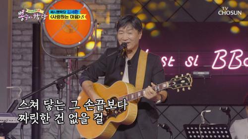 김세환 영원히~ '사랑하는 마음'♬+'길가에 앉아서'♪