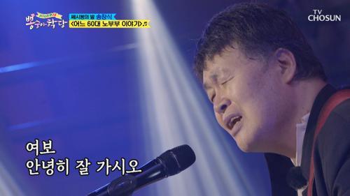 송창식 '어느 60대 노부부 이야기' ♫ 마음을 울리는 노래..