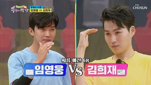 복수의 칼날전! 「임영웅 VS 김희재」 씨름예선6R