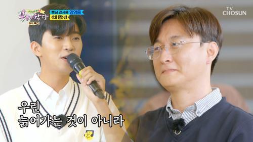 임영웅 '바램' ♫ 힘든 순간 힘이 되어준 대표님..