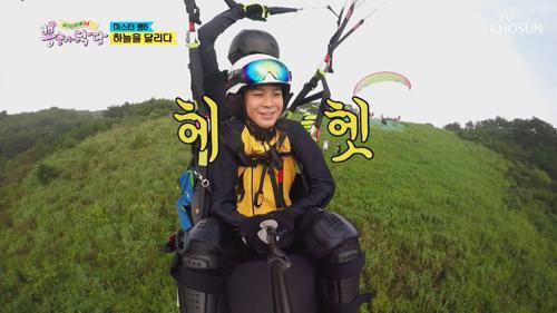 민호♥동원 하늘을 날다^^ 용감한 삐약이🐣