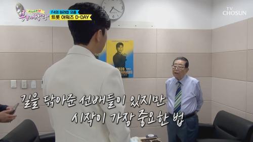 ✧mc계 대선배✧ '송해' 만난 초보mc 영웅이☺