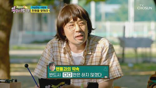 찬원 퀴즈~ '○○을 하지 않겠다' 팬들과 했던 약속!