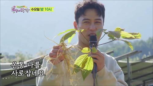 [선공개] 인삼왕 축하송♪ 꽃을 든 남자🌷