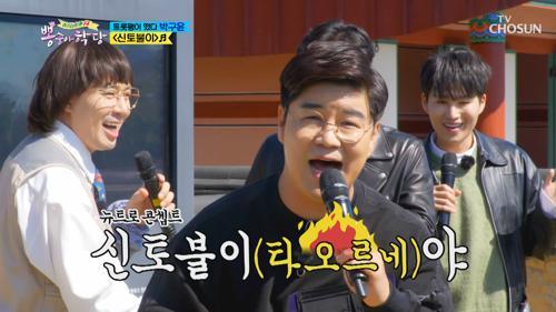 박구윤 '신토불이'♬ 뽕 불씨 살리고-🔥