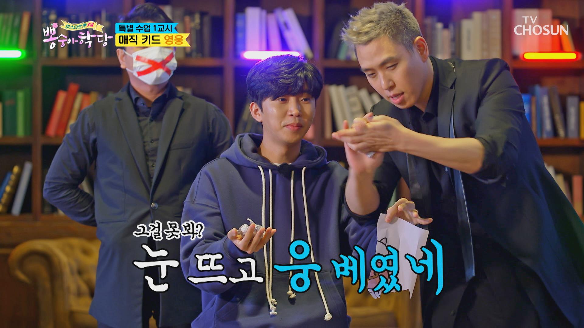 영웅이를 속여라↗ 웅이만 모르는 사기(?)쇼ㅋㅋ TV CHOSUN 20210106 방송