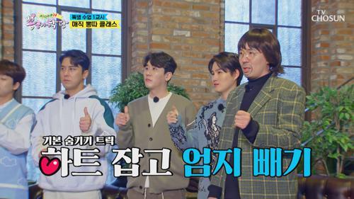 야 너두 할 수 있어★ 다 같이 배우는 매직✌ TV CHOSUN 20210106 방송