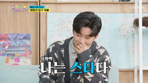 준비된 스타✫ 임영웅의 ↖치솟는 자존감↗ TV CHOSUN 20210106 방송