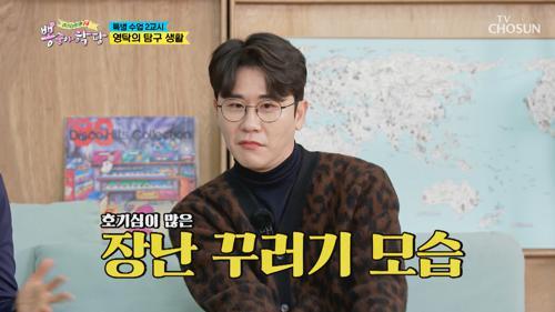 내 흥 대로 산다~ 『영탁 탐구 생활』 TV CHOSUN 20210106 방송