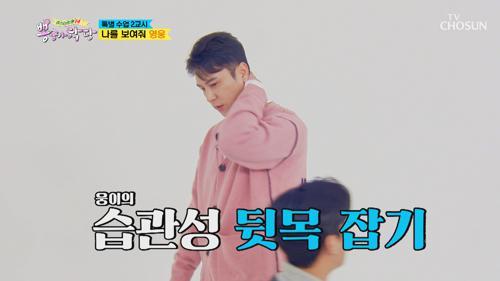 이 집 용하네~ 거의 '영웅이 거울' 수준ㅋㅋ TV CHOSUN 20210106 방송