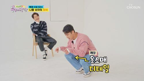 완전 똑같희? 희재 복사하는 멤버들 TV CHOSUN 20210106 방송
