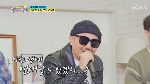 오늘의 음악 쌤👨 박상민 '무기여 잘 있거라'♬ TV CHOSUN 20210113 방송