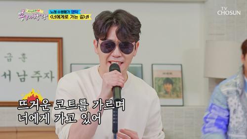 슬램덩크 영탁의🏀 '너에게로 가는 길'♫  TV CHOSUN 20210113 방송