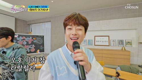 이찬원 '청바지 아가씨'♬ 너도 나도 윙크윙크~♥ TV CHOSUN 20210113 방송