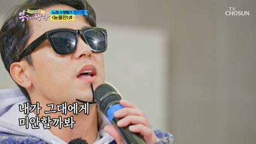 장민호 '눈물잔'♫ 선글라스+ 수염 박상민 도플갱어(?)   TV CHOSUN 20210113 방송