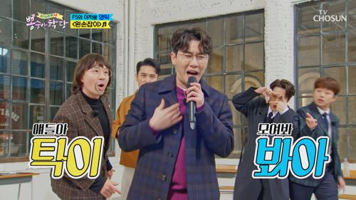 찰떡선곡🤘🏻 오늘부터 '왼손잡이'♪ 1일 1탁 TV CHOSUN 210113 방송