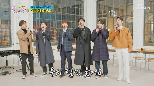 『이적 & F5』 준비한 특별한 무대 '당연한 것들'♪ TV CHOSUN 210113 방송