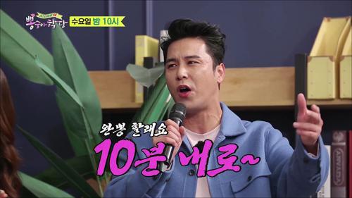 [선공개] 뽕숭아 반의 환영송🤗 10분 내로🎵 TV CHOSUN 210120 방송