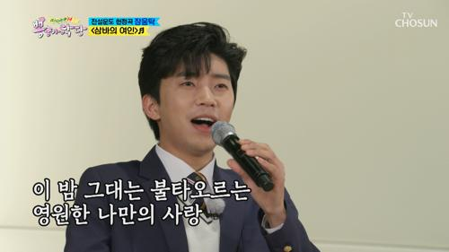 장웅탁 '삼바의 여인' ♬ 운도선배를 위한 헌정곡❤ TV CHOSUN 210217 방송