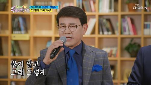 호흡도 ✧촤촤촤✧ 설운도☓장웅탁 '다함께 차차차' ♩ TV CHOSUN 210217 방송