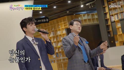 설운도X임영웅 '보라빛 엽서'♬ 이 노래로 끝내자-★ TV CHOSUN 210217 방송