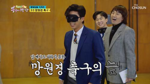 들어보았나?😎 차원이 다른(?) 망원경 축구ㅋㅋ TV CHOSUN 210217 방송