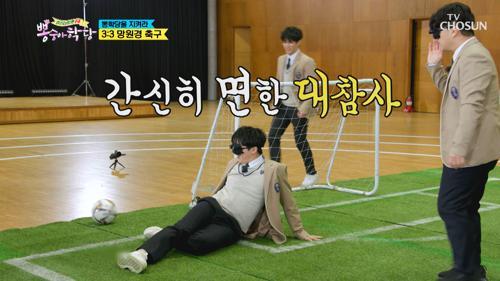 (우왕좌왕💦) 경기는커녕 공 찾느라 바쁜 뽕학당😂 TV CHOSUN 210217 방송