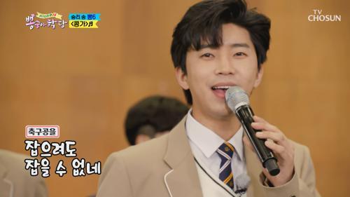 흥 폭발💥 뽕6가 부르는 승리의 노래🎉 '콩가'♫ TV CHOSUN 210217 방송