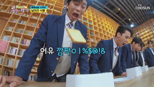 ※깜짝 놀람 주의※ 입 벌려👄 식빵 들어 간다~! TV CHOSUN 210217 방송